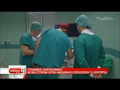 Με νέα σύγχρονα μηχανήματα εξοπλίζονται τα χειρουργεία του Τζάνειου | 17/12/18 | ΕΡΤ