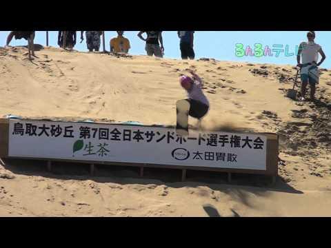 【鳥取県】転倒者続出!?サンドボードで砂丘を滑走!