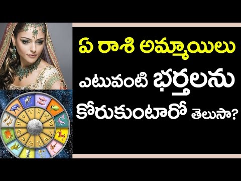 Which Rasi Girl Likes What Kind Of Man Whom To Marry Sun Signs And Marriage Vtube