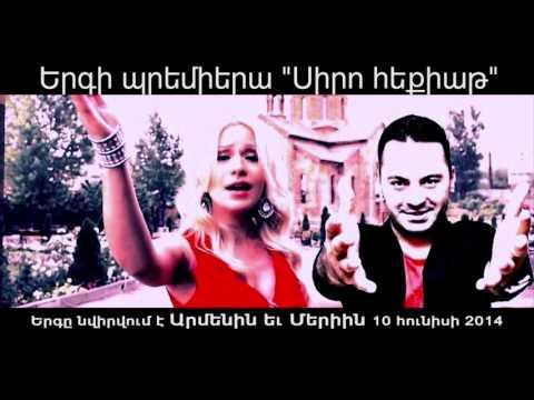 Mger Armenia & Arpi - Siro Heqiat