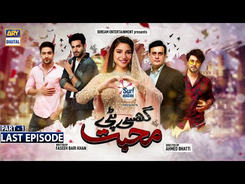 Ghisi Piti Mohabbat- Last Episode Part 1- Presented by Surf Excel [Subtitle Eng]- 21st Jan 202 - ARY