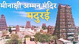 Madurai India  City pictures : Meenakshi Temple Madurai India, Ancient Hindu Architecture *HD*