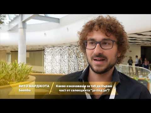 "Форум ""30 под 30"" Forbes България"