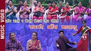 Kammarai Bhacha - Pradip Batala & Bimala Bista