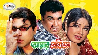 Video Bangla Action Movie I Amar Protigga I আমার প্রতিজ্ঞা I Manna,Moushumi I Ferdous,Misha,rosemary MP3, 3GP, MP4, WEBM, AVI, FLV Desember 2018