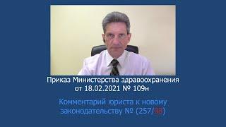 Приказ Минздрава России №109н от 18 февраля 2021 года