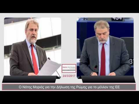 Ο Νότης Μαριάς για την Δήλωση της Ρώμης για το μέλλον της ΕΕ