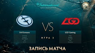 EG vs LGD, The International 2017, Групповой Этап, Игра 2