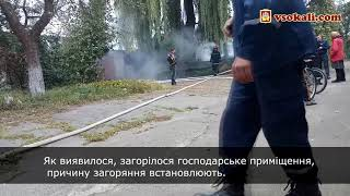 Пожежа в Сокалі по вул. Шептицього, 117