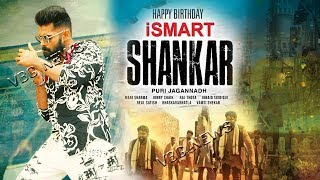 ఊర మాస్ 'ఇస్మార్ట్ శంకర్' టీజర్..! | Ismart Shankar movie | Ram | Puri Jagannath