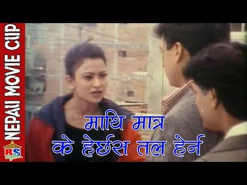 (माथि मात्र के हेर्छस तल हेर्न | Nepali Movie Clip |A mero Hajur.. 10 min)