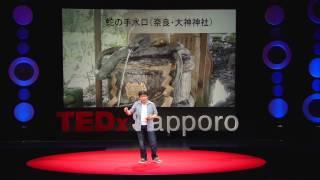 現代の生き方は縄文人に学べ。文化研究所所長が語る合理性を超えた非合理性の重要さとは TEDxSapporo