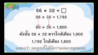 สื่อการเรียนการสอน การคูณจำนวนที่มีสองหลัก กับจำนวนที่มีสองหลัก ป.3 คณิตศาสตร์