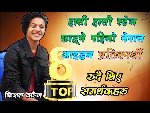 (Krishal Kandel ||नेपाल आइडलबाट बाहिरिए पछि क्रिशलले खोले यस्तो राज - Duration: 13 minutes.)