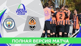 Download Video Манчестер Сити U19 – Шахтер U19. Полный матч Юношеской лиги УЕФА (07.11.2018) MP3 3GP MP4