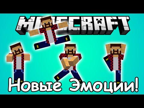 Новые Действия и Эмоции (Стойки Танцы) - Обзор Модов Minecraft