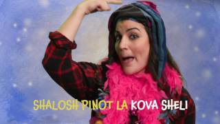 Lakova Sheli Purim Sing-Along