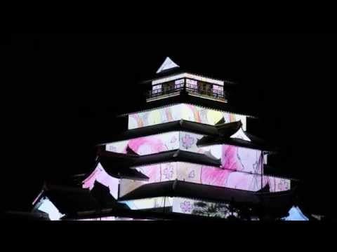 鶴ヶ城プロジェクションマッピング「夢の春デザインコンテスト」城南小学校、城西小学校