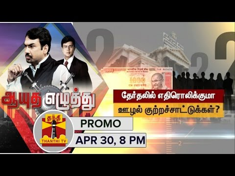Ayutha-Ezhuthu--Will-Corruption-Charges-Reflect-in-Assembly-Polls-30-04-16-8PM