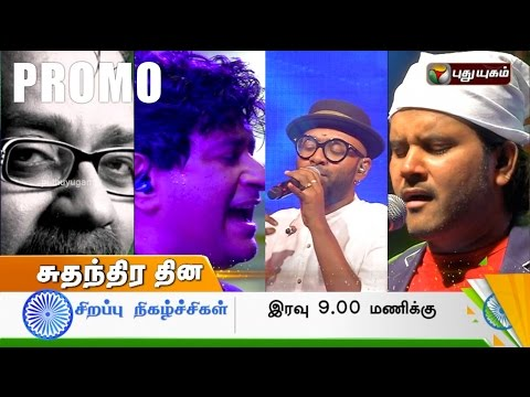 Kings-of-Melodies-Independence-Day-Special-PROMO-Puthuyugam-TV