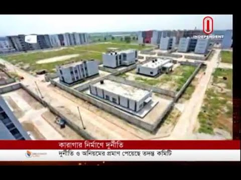 Corruption in building Keraniganj jail (22-05-2019) Courtesy: Independent TV