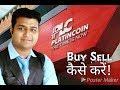 Platincoin को buy sell कैसे करें | How to transfer platincoin from plc Wallet | by YT Guru
