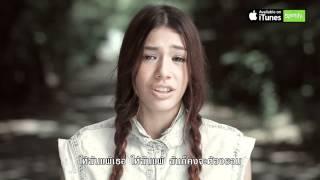 สุดท้ายก็ต้องยอม - FiFi Blake [Official MV]