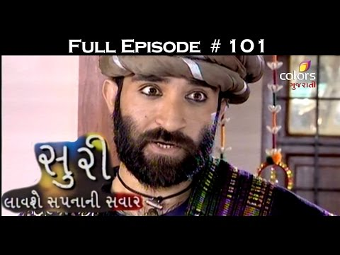 Suri--સુરી-18th-March-2016--Full-Episode