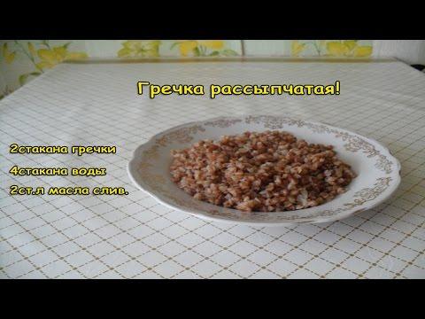 Как сварить гречку рассыпчатой в кастрюле на воде пошаговый рецепт с
