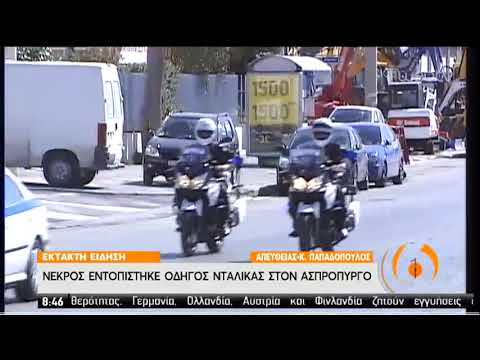 Νεκρός οδηγός νταλίκας στον Ασπρόπυργο   09/04/2020   ΕΡΤ