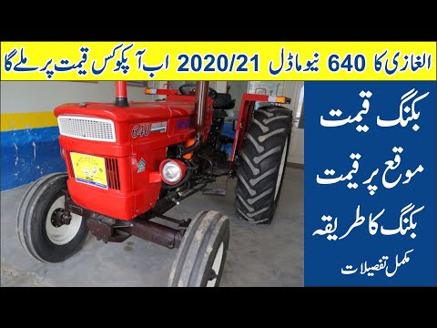Brand New Tractor NH Al Ghazi 640 model 2020/21  Specifications and Booking in Pakistan