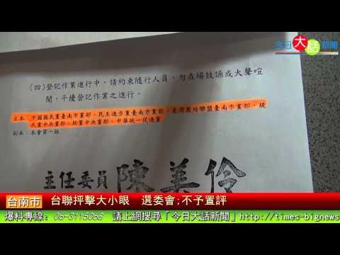 台聯抨擊大小眼 選委會:不予置評