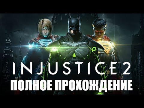 Injustice 2 - Полное прохождение (Запись стрима)