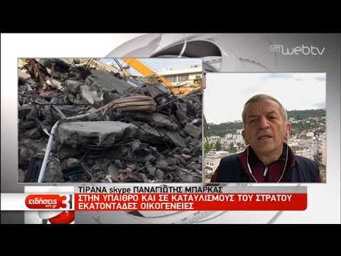 Ανέβηκε 8,5 εκατοστά το έδαφος στην Αλβανία μετά τον σεισμό | 28/11/19 | ΕΡΤ