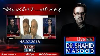 Live with Dr Shahid Masood | 18 July 2018