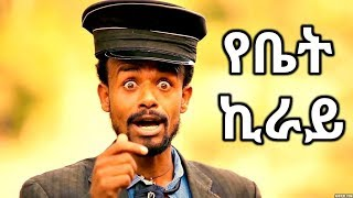 Video Million Abebe (ዘንዬ አራዳ) - Yebet Kiray | የቤት ኪራይ - New Ethiopian Music 2017 (Official Video) MP3, 3GP, MP4, WEBM, AVI, FLV September 2018