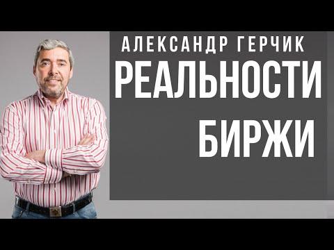 Семинар Александра Герчика о реальности биржи! Как торговать на бирже. Биржа инструмент заработка