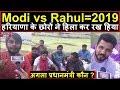 Download Lagu Modi vs Rahul 2019 : Haryana के छोरों ने हिला कर रख दिया   Public Opinion   Headlines India Mp3 Free