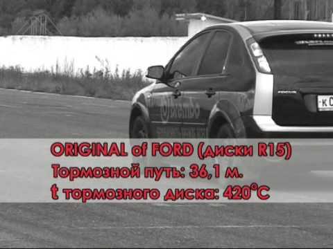 форд фокус 3 спортивные тормозные диски