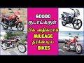 Best Mileage Bikes In Below Rs 60000 / 60000 ரூபாய்க்குள் மிக அதிகமாக Mileage தரக்கூடிய Bikes