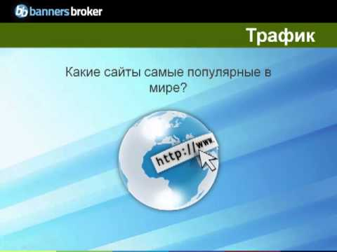 Banners Broker | ??????? ?????? | Intro | ???????????