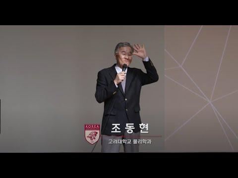 2017 전공체험 강의실- 물리학(조동현 교수님)