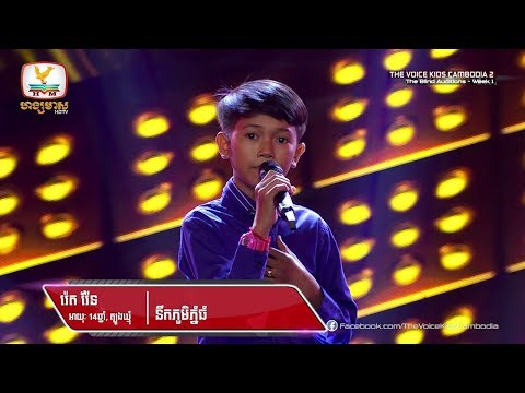 Miss Phnom Thom The Voice Kids Cambodia, Season 2, The Blind Audition, Week 1