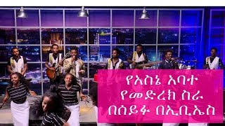 Seifu on Ebs: Asne Abate Live Performance