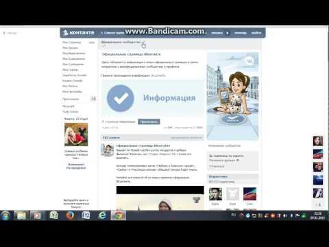 Как сделать свою страницу вконтакте официальной с галочкой навсегда