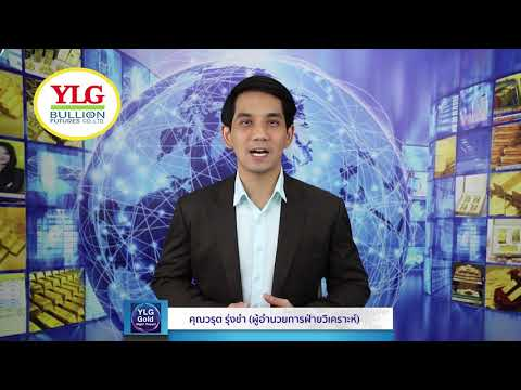YLG Gold Night Report ประจำวันที่ 16-10-2562