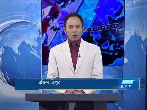 07 PM News || সন্ধ্যা ৭টার সংবাদ || 21 October 2020 || ETV News