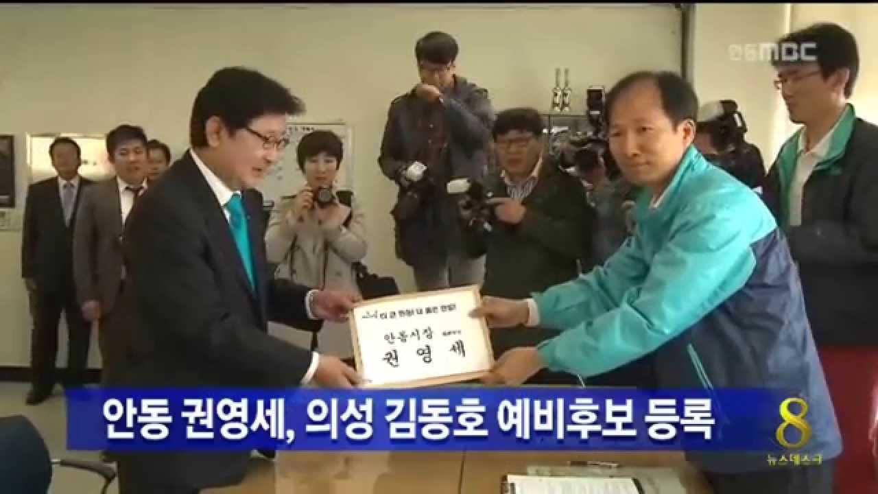 안동 권영세, 의성 김동호 예비후보 등록