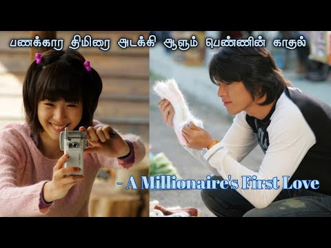A millionaires first love|Movie explanation in tamil| Veronica Voice