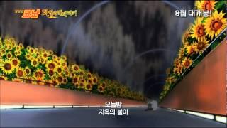 명탐정 코난 : 화염의 해바라기 티저 예고편 (2015) 名探偵コナン 業火の向日葵(ごうかのひまわり) Detective Conan: Sunflowers of Inferno